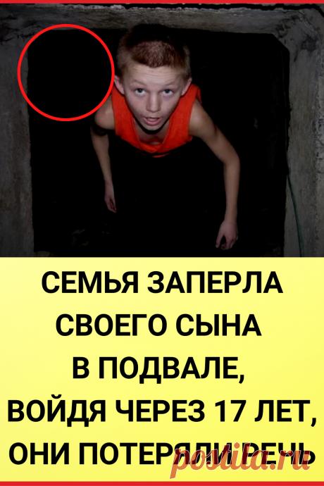 Семья заперла своего сына в подвале, войдя через 17 лет, они потеряли речь