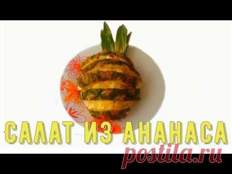 #салат#рецептысалатов#вкусныесалаты Салат с ананасом/Salad with pineapple - YouTube