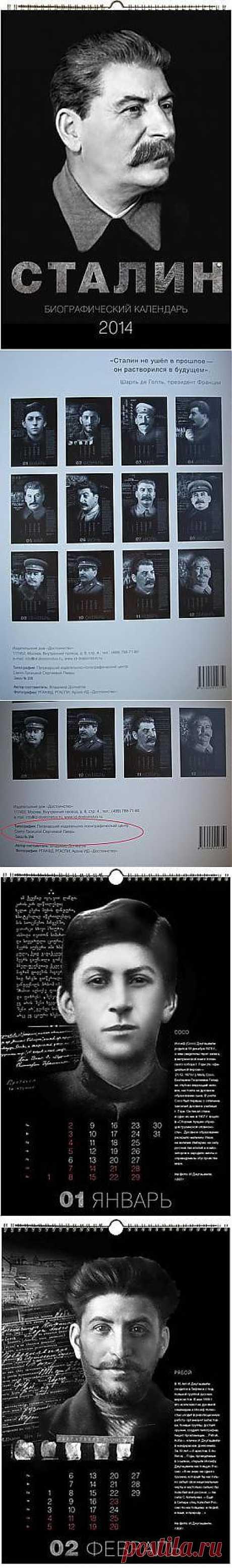 Скандал вокруг календаря со Сталиным
