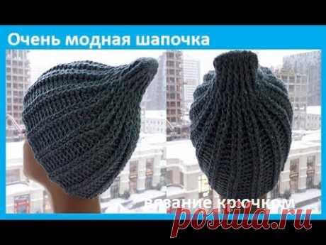 Очень МОДНАЯ , Теплая ШАПОЧКА , Вязание КРЮЧКОМ , crochet hat ( шапка № 166)