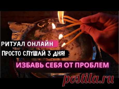 онлайн ритуал от  проблем