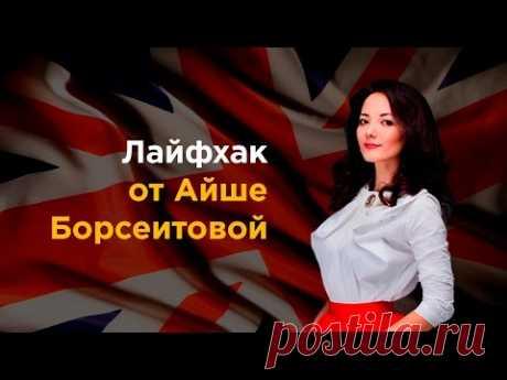 How to crack English. Layfkhak on studying of language from Aisha Borseitova