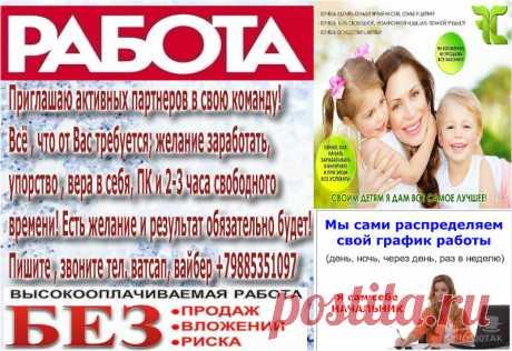 В связи с расширением бизнеса в российскую корпорацию требуется 5 человек для удаленной работы! Сфера деятельности: реклама, интернет-торговля! Не найм, нужны надежные партнеры в готовый бизнес! Рисков и вложений - не требуется! Возможно совмещать с основной работой или учебой! Обучение бесплатное и ОБЯЗАТЕЛЬНОЕ!!