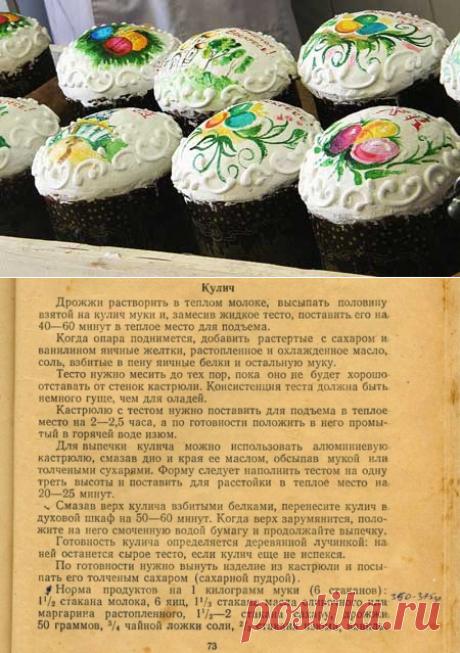 Куличи .Бабушкины рецепты