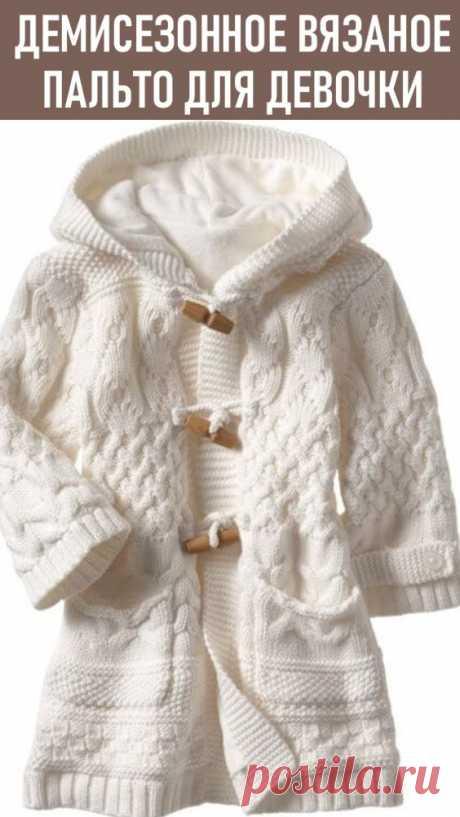 Демисезонное вязаное пальто для девочки. Схемы и условные обозначения
