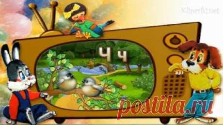 Азбука - потешка - Буква Г Гули - Детские клипы