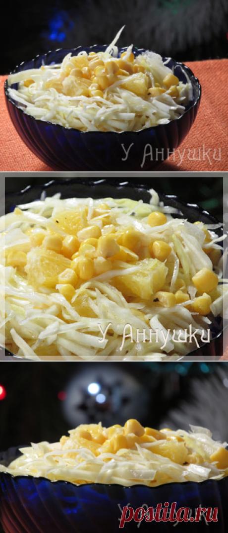 У Аннушки: Салат из капусты с апельсинами.