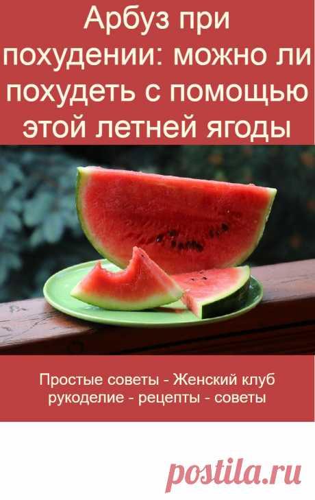 Арбуз при похудении: можно ли похудеть с помощью этой летней ягоды