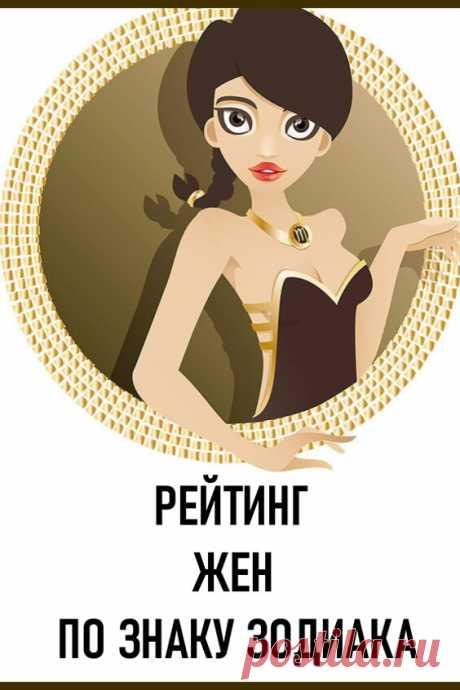 Рейтинг жен по знаку зодиака. Хотите узнать, кого из знаков Зодиака звезды наградили званием «лучшей жены»? Тогда эта статья для вас.  #гороскоп #знакизодиака #женскийгороскоп
