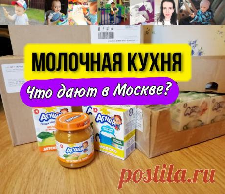 STREKOZA - Блог самой обычной мамы.: Vlog: Что дают на молочной кухне в Москве после года? Показываю и рассказываю.