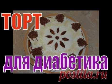 Фасолевый тортик. Обалденный вкус....очень неожиданно. #Еда_диабетика_тип2