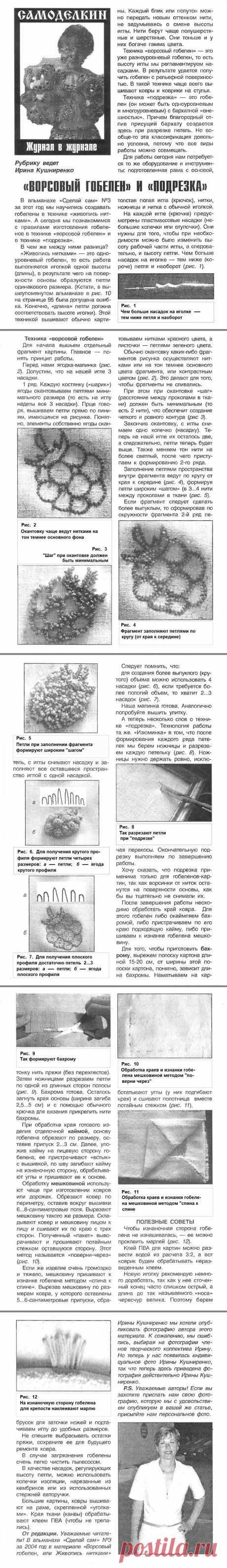"""Изготовление гобеленов в технике """"Ворсовой гобелен"""" и в технике """"Подрезка"""""""
