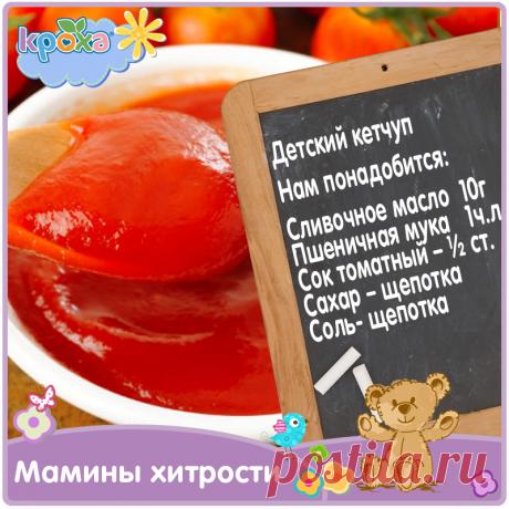 Как приготовить домашний кетчуп для детей без вредных химических добавок