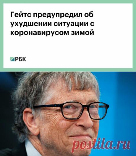 Гейтс предупредил об ухудшении ситуации с коронавирусом зимой :: Общество :: РБК
