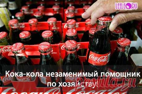 Как Кока-Кола может помочь по хозяйству, полезные свойства газированного напитка, на заметку хозяйке.
