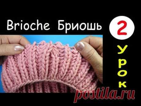 2 Урок Бриошь Убавление двух петель с наклоном вправо Two stitch rigt slant decrease Brioche round