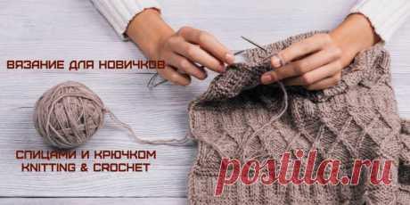 (11) ВЯЗАНИЕ ДЛЯ НОВИЧКОВ спицами и крючком - Knitting & Crochet