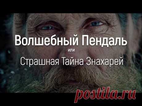 Волшебный Пендель или Страшная Тайна Знахарей | Марта Николаева-Гарина