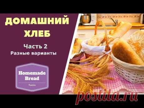 Домашний хлеб. Часть 2. Разные варианты / Homemade Bread 2