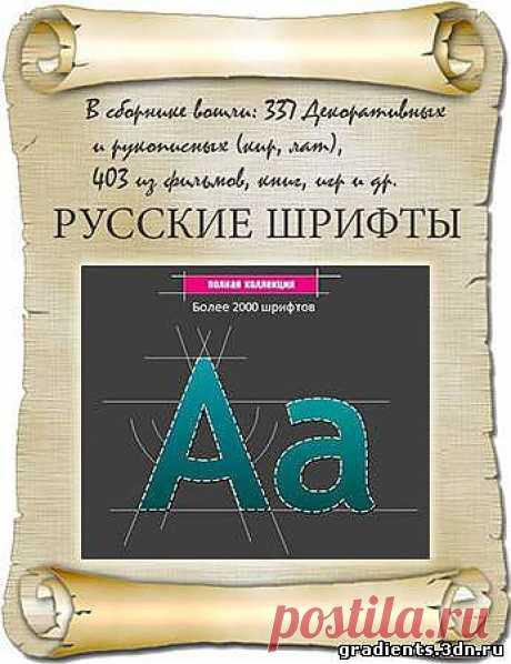 Коллекция шрифтов для всех Windows,  Коллекция шрифтов для всех Windows без регистрации