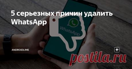 5 серьезных причин удалить WhatsApp Главные недостатки и весомые причины перестать пользоваться WhatsApp.