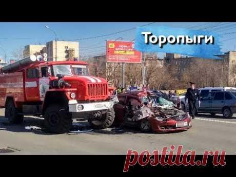 Пожарка vs Mazda - Без вариантов! Торопыги и Водятлы 80 уровня! - YouTube