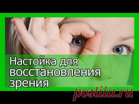 Настойка для восстановления зрения - YouTube