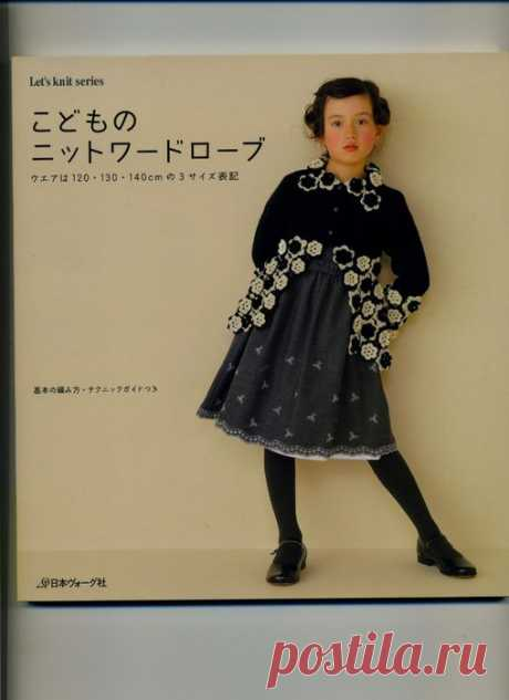 Японский журнал по вязанной моде для подростков..