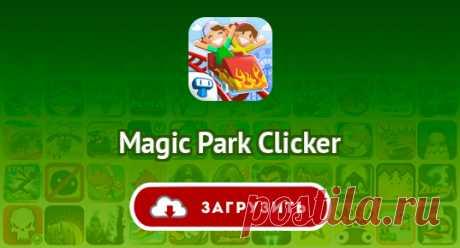 Magic Park Clicker