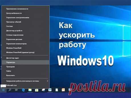 Как ускорить работу Windows10 - Помощь пенсионерам