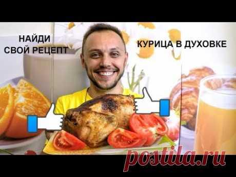 Курица в духовке запеченная целиком вкусный простой рецепт блюда из курицы