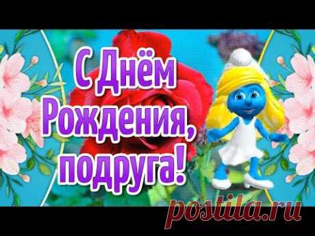 С Днем Рождения Подружка! Поздравления с Днем Рождения Подруге Прикольные - YouTube