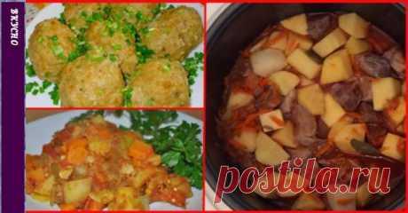 Вкусный ужин: 3 простых рецепта для мультиварки . Милая Я
