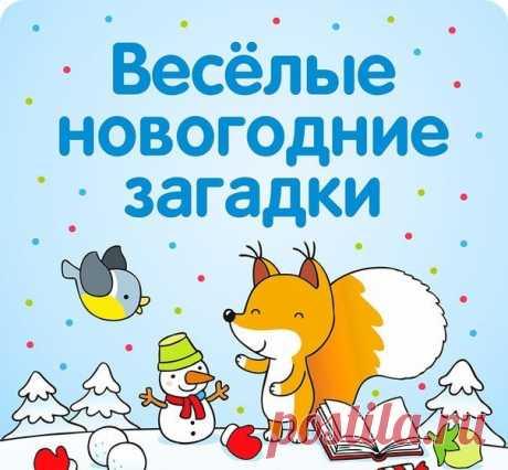 ВЕСЕЛЫЕ НОВОГОДНИЕ ЗАГАДКИ С ПОДВОХОМ Загадки с подвохом не только развивают внимательность, сообразительность и нестандартное мышление, но также доставляют веселье. Загадайте их своим малышам и проведите время весело и с пользой в канун Нового года. :) Много-много-много лет Дарит нам подарки Дед, Дарит елку, поздpaвленья, Этот праздник — … День рожденья? (Новый год) ............................................................... Кто он, с белой бородой, Сам румяный и седой, Он всех…