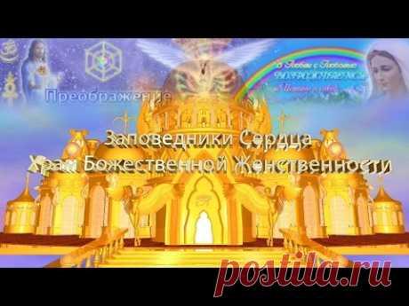 Заповедники Сердца.  Храм Божественной Женственности