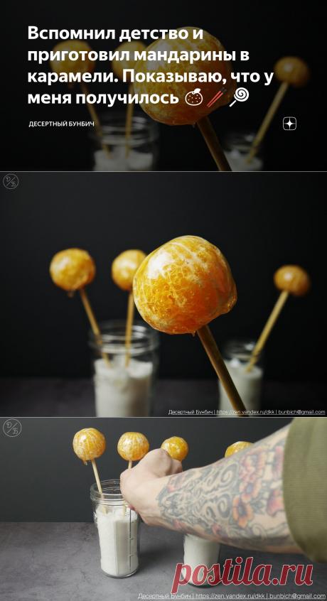 Вспомнил детство и приготовил мандарины в карамели. Показываю, что у меня получилось 🍊🥢🍭 | Десертный Бунбич | Яндекс Дзен