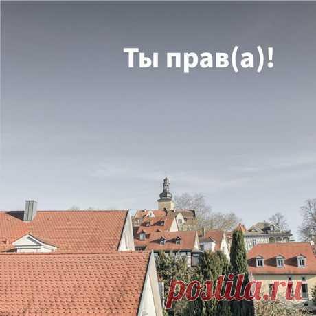 Guten Morgen, unsere Liebsten🔅Cегодня отвечаем на вопрос наших студентов #lf_wiesagtman: ты прав(а)! ⠀ Казалось бы, такая простая фраза, но у нас уже побаливают уши от неправильных вариантов. Давайте разберемся раз и навсегда, как можно говорить, а как нет. ⠀ Единственно правильный вариант: ❗du hast Recht ⠀ Пожалуйста, не говорите никогда: ❌du hast das Recht ❌du bist richtig ⠀ Видите, совсем несложно! ❔Поделитесь, использовали ли вы неправильный вариант хотя бы раз?😉
