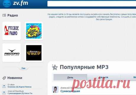 The free websites for downloading of music without registration