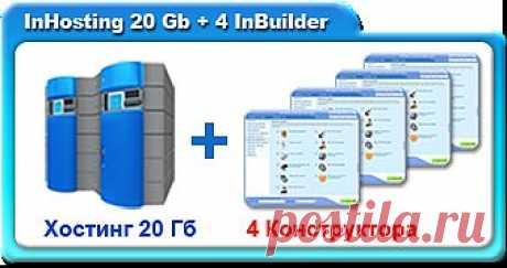Дисковое пространство 20GB 4 конструктора сайтов Трафик неограничен Количество сайтов 20 Защита от Спама PHP 5.2, MYSQL Комиссионный объем 12CV стоимость хостинга 1 месяц 19,99$ в год 199,90$ Ссылка интернет-магазин:https://ns9onmmh.inweb24.biz/shop Регистрация маркетинговых партнеровhttps://ns9onmmh.inweb24.biz/register