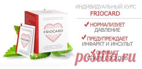 Скидка 50% На индивидуальный курс Friocard от гипертонии. Предупреждает инфаркт и инсульт!
