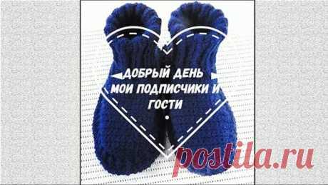 Теплые домашние тапочки крючком и спицами. How to crochet and knit indoor slippers. #мастеркласс