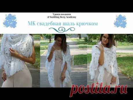 🔴 МК Свадебная шаль 🔴 шаль крючком 🔴 вязание крючком