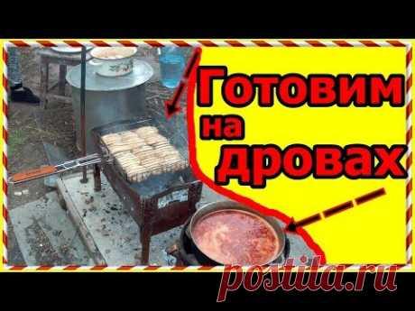 Заготовка еды на неделю на костре. Обжигаем сковородки. Рассада огурцов и томатов(канал Румянцевых) - YouTube