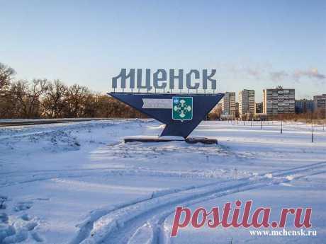 Мой Мценск
