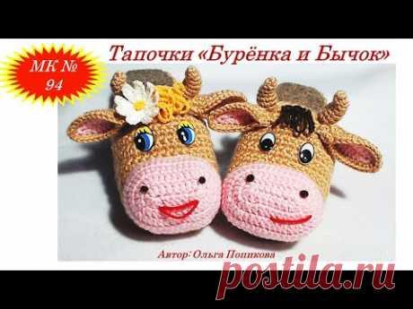 """ТАПОЧКИ """"БУРЁНКА и БЫЧОК"""" Вязание крючком (МК № 94)"""