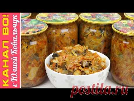 Салат Солянка с Грибами на Зиму   Salad Solyanka with Mushrooms