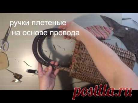 Плетеная ручка на основе провода (телекабеля) для сумочки
