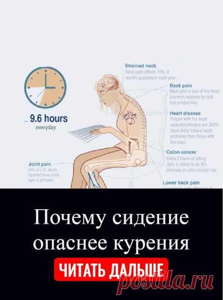 Почему сидение опаснее курения