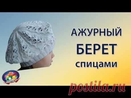 Summer openwork beret spokes