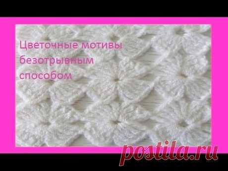 Flower motives in the continuous way, kryuchok.beautiful crochet pattern (узор#94)